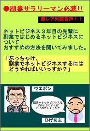 ひげ坊主2